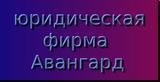 Компания Авангард, фото №1
